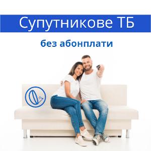 Супутникове ТБ без абонплати - інтернет магазин Faraday Systems