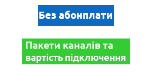 Підключити Супутникове ТБ без абонплати - інтернет магазин Faraday Systems