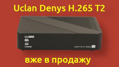 Uclan Denys H.265 T2 - вже в продажу
