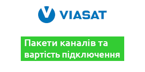 Підключити Viasat - інтернет магазин Faraday Systems