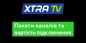 Підключити XTRA TV - інтернет магазин Faraday Systems