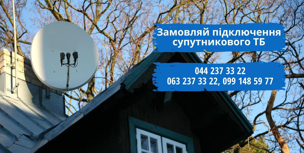 Супутникове ТБ - інтернет магазин Faraday Systems