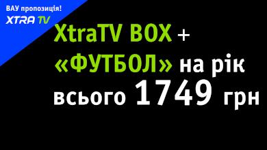 Xtra TV Box + підписка на 1 рік